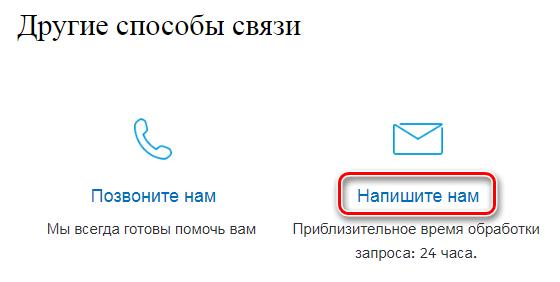 Как закрыть аккаунт в режиме ожидания поступлений: шаг 2