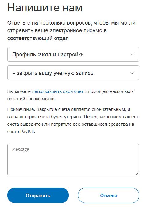 Как закрыть аккаунт в режиме ожидания поступлений: шаг 3