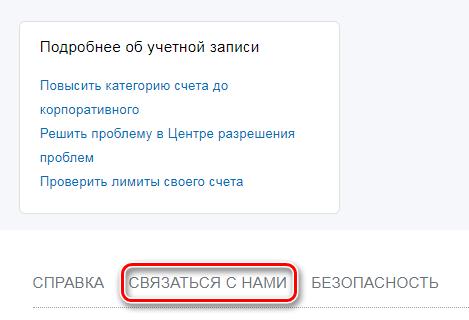 Как закрыть аккаунт в режиме ожидания поступлений: шаг 1