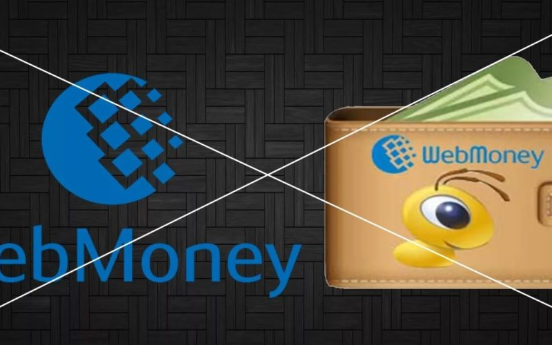 Как правильно удалить вебмани-кошелек