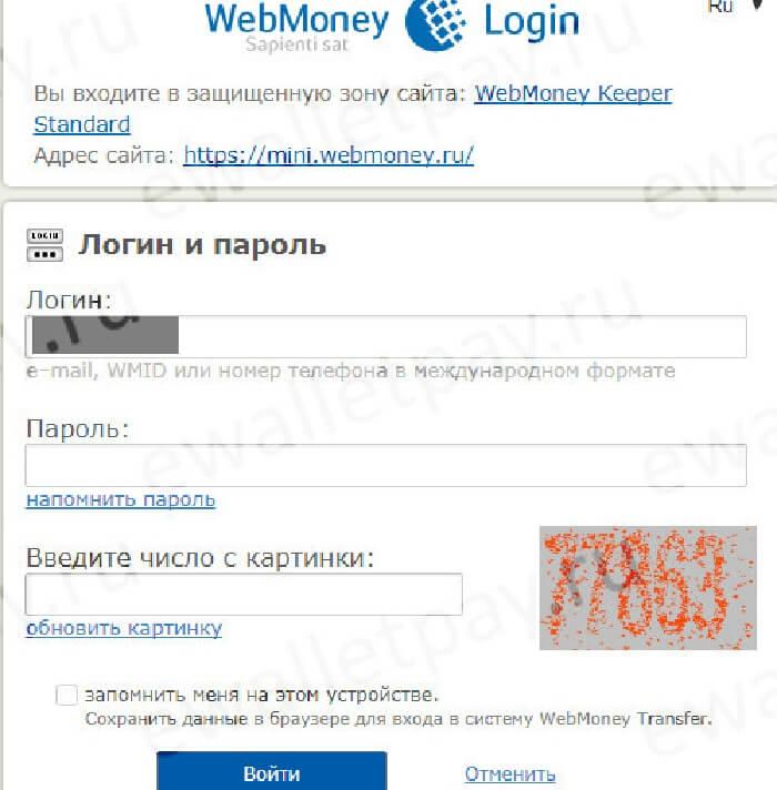 Удаление аккаунта ВебМани через Keeper: шаг 1