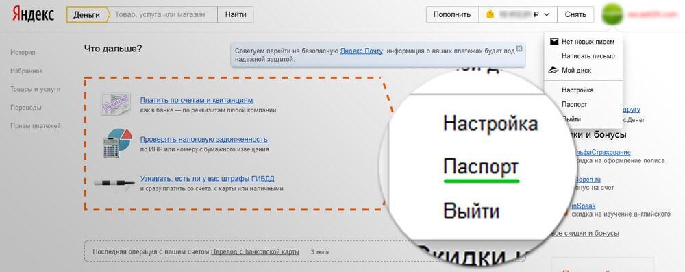 Удаление аккаунта в Яндекс.Деньги: шаг 2