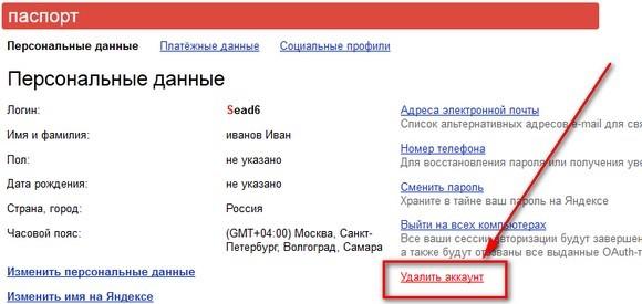 Удаление аккаунта в Яндекс.Деньги: шаг 3