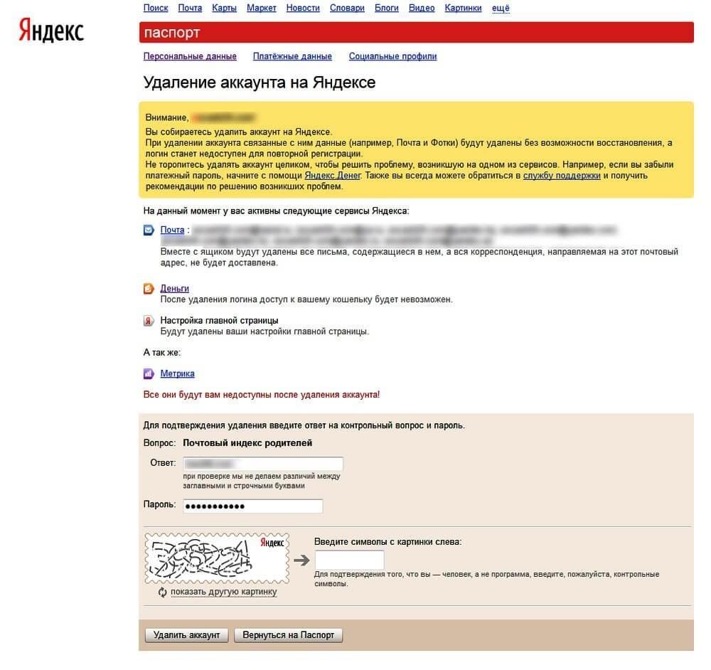 Удаление аккаунта в Яндекс.Деньги: шаг 4