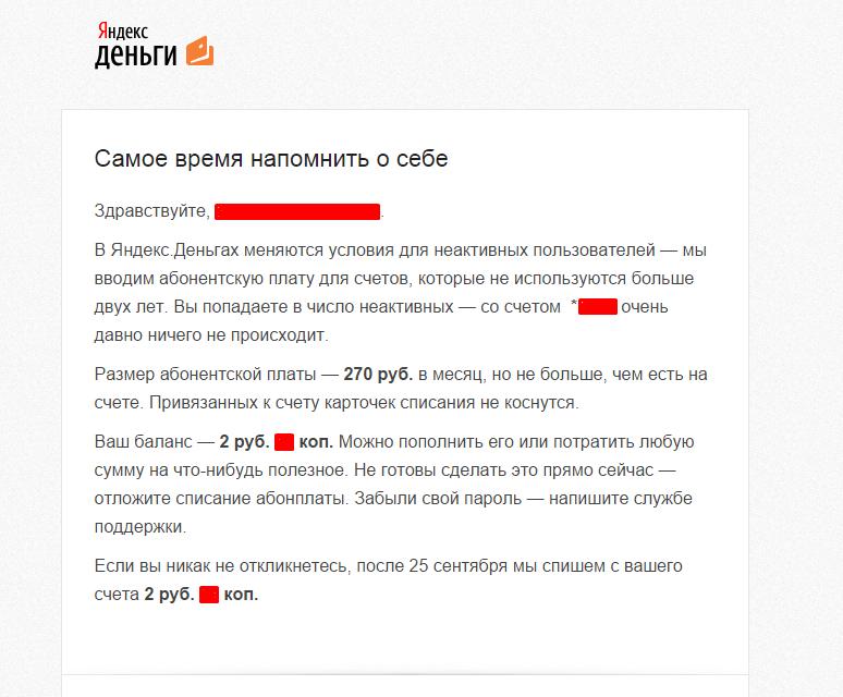 Причины удаления кошелька Яндекс