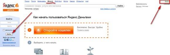 Удаление аккаунта в Яндекс.Деньги: шаг 1