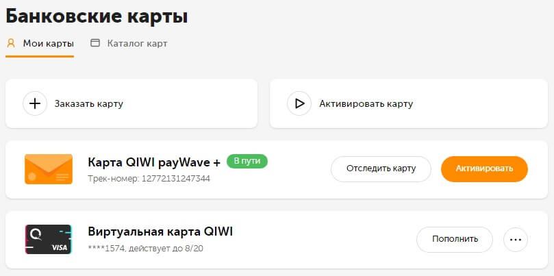 Как за 1 минуту узнать потерянный номер карты QIWI: шаг 1