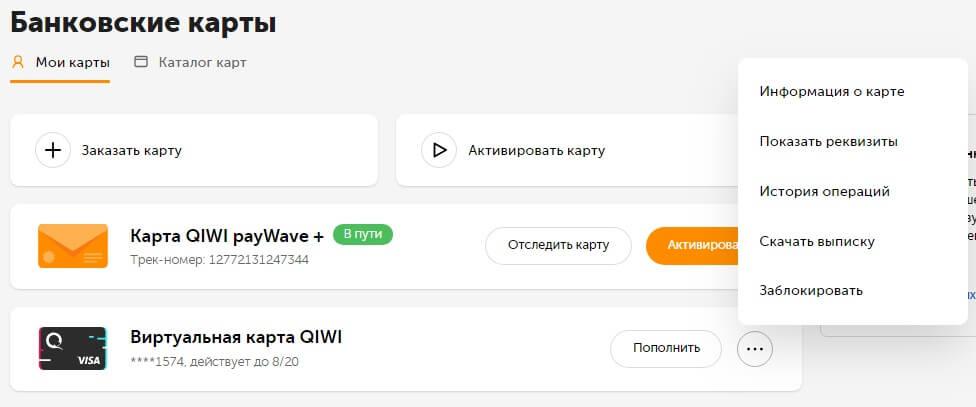 Как за 1 минуту узнать потерянный номер карты QIWI: шаг 2