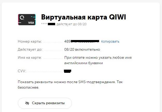 Как за 1 минуту узнать потерянный номер карты QIWI: шаг 4