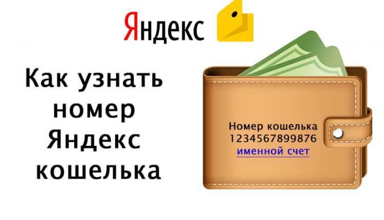 Как узнать номер зарегистрированного кошелька на платформе Яндекс.Деньги