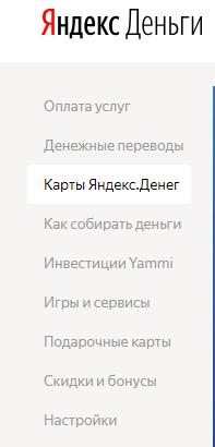 Вкладка Карты Яндекс.Денег