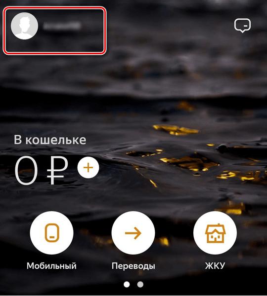 Восстановление доступа через телефон: шаг 2