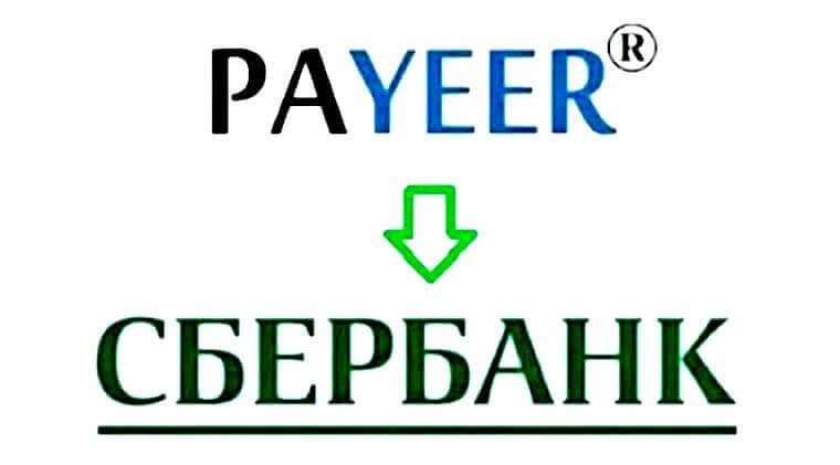 Вывод средств с Payeer на карточку Сбербанка