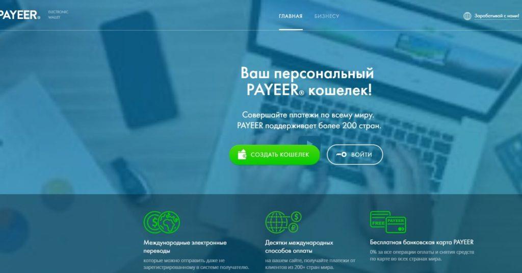 Официальный сайт платежной системы