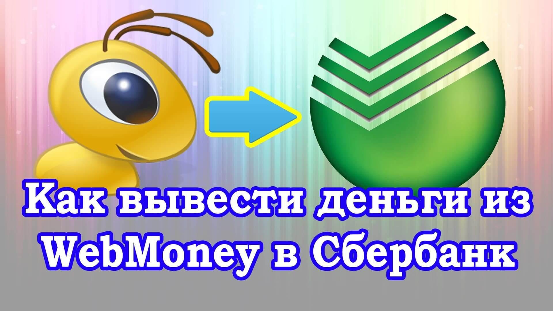 Как вывести деньги со счета ВебМани на карту