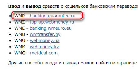Перевод с помощью WebMoney Banking: шаг 1