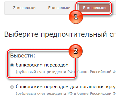 Перевод с помощью WebMoney Banking: шаг 4