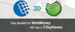 Способы перевода денег с Вебмани на Сбер
