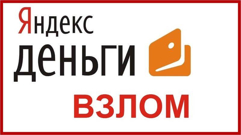 Способы, как взломать кошелек Яндекс.Деньги