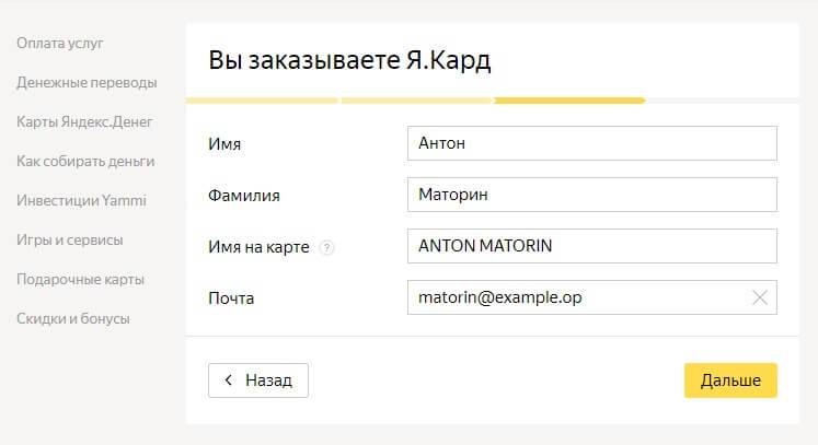 Как оформить именную Yandex.Money MasterCard: шаг 5