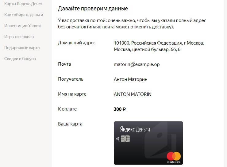 Как оформить именную Yandex.Money MasterCard: шаг 6