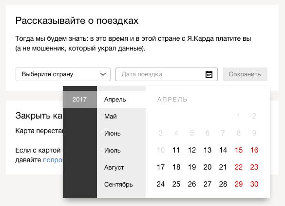 Указание даты и места путешествия