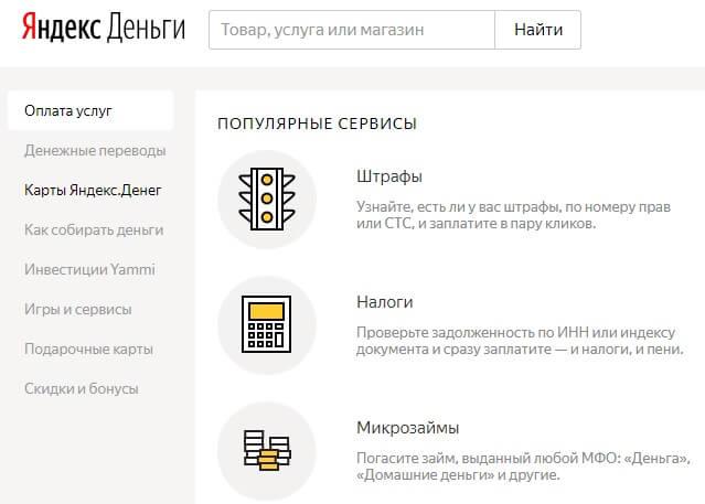 Как оформить именную Yandex.Money MasterCard: шаг 1