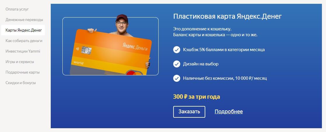 Как оформить именную Yandex.Money MasterCard: шаг 2