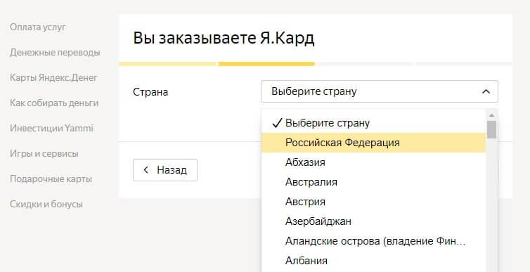 Как оформить именную Yandex.Money MasterCard: шаг 3