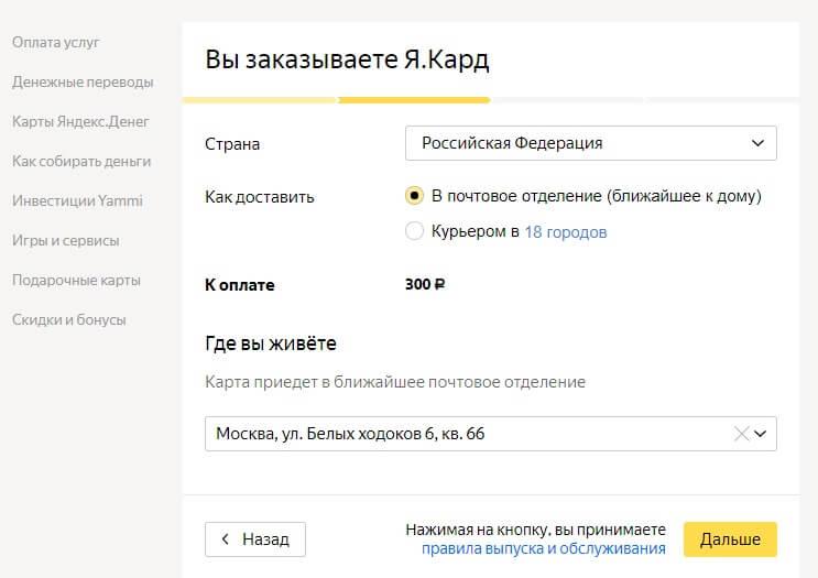 Как оформить именную Yandex.Money MasterCard: шаг 4