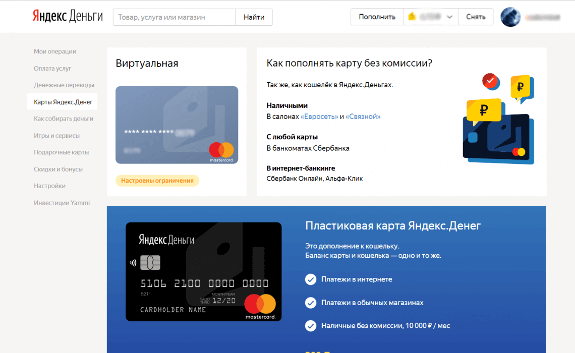 как перевести деньги на яндекс кошелек с банковской карты альфа банка
