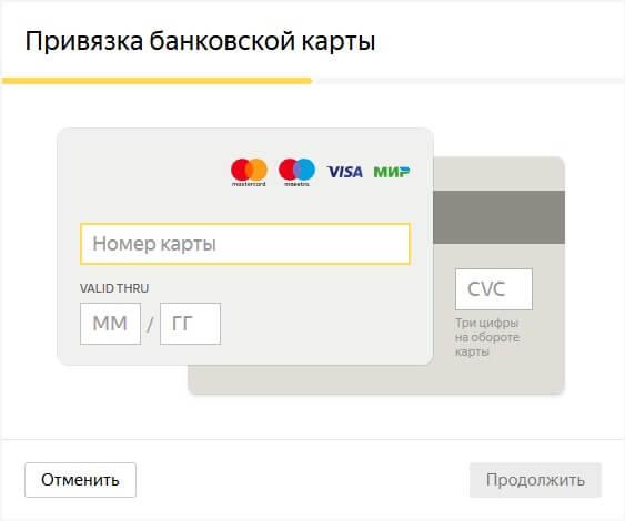 Привязка банковской карты: шаг 3
