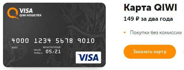 Дебетовая карточка Киви