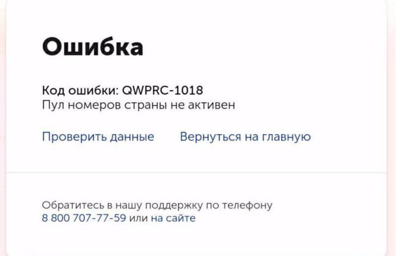 Ошибка QWPRC-1018