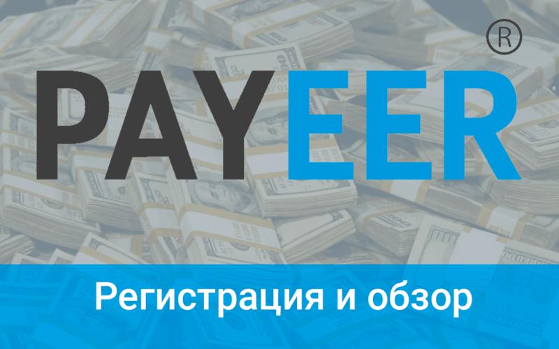 Обзор электронного кошелька Payeer