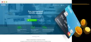 Платформа Payeer