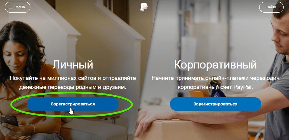 Регистрация на Paypal, шаг 1