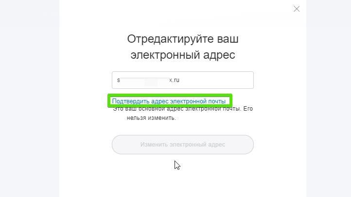 Авторизация через email, шаг 1
