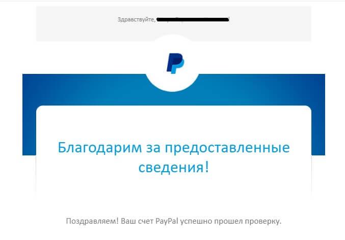 Регистрация на PayPal: шаг 8