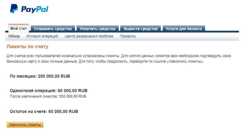 Подтверждение аккаунта на PayPal: шаг 2