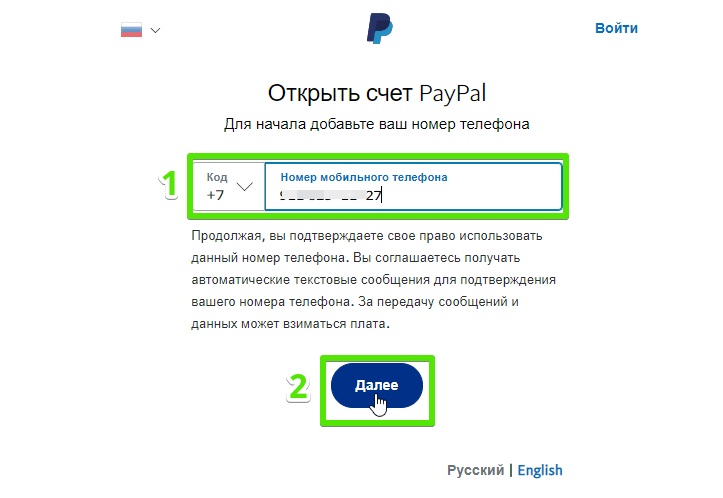 Регистрация на Paypal, шаг 2