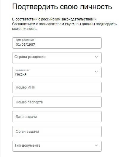 Подтверждение аккаунта на PayPal: шаг 4