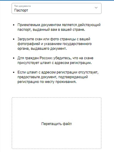 Подтверждение аккаунта на PayPal: шаг 5