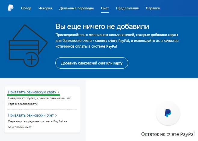 Привязка банковской карты к к аккаунту PayPal: шаг 1