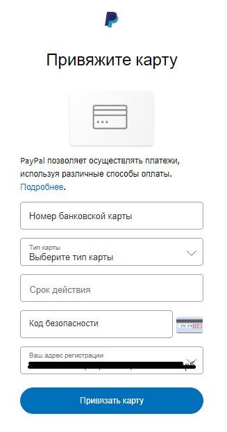 Привязка банковской карты к к аккаунту PayPal: шаг 2