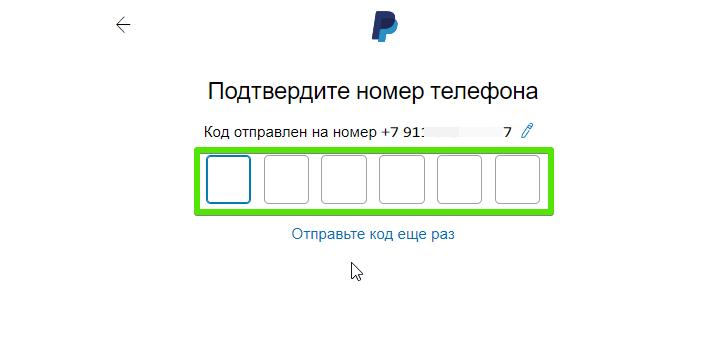 Регистрация на Paypal, шаг 3
