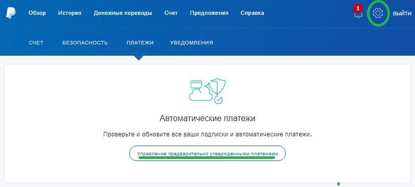 Конвертация в системе PayPal: шаг 1