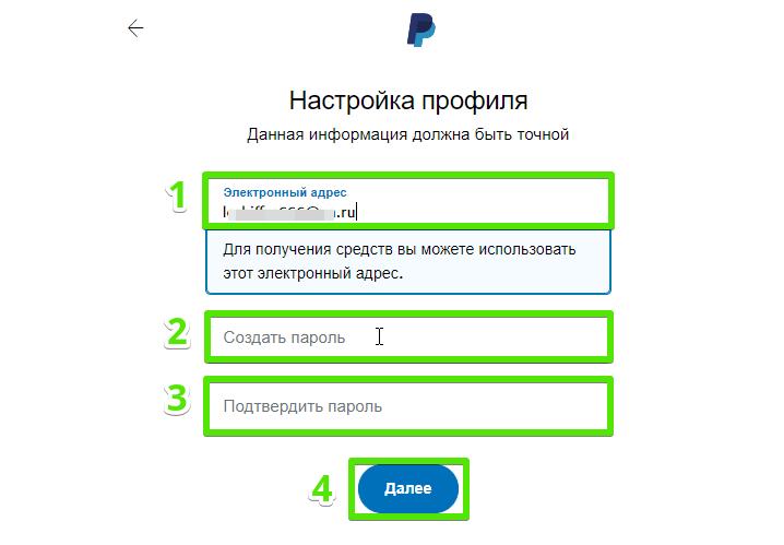 Регистрация на Paypal, шаг 4