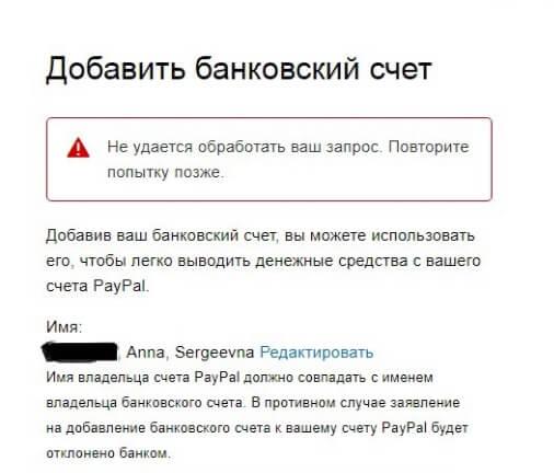 Проблемы с прикреплением счета