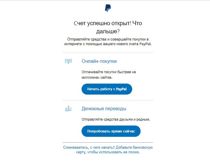 Регистрация на Paypal, шаг 6